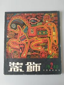 装饰(1980年2月)(工艺美术丛刊)
