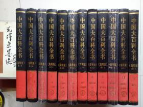 中国大百科全书(简明版)修订本12册全