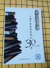 上海市科普作家协会30年:1978.11-2008.11