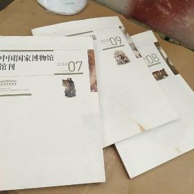 中国国家博物馆馆刊 2018(7 8 9期合售)8 9期封面有污点 见图  (AB架)