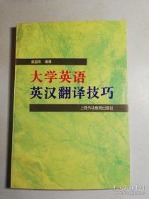大学英语英汉翻译技巧 蔡基刚 上海外语教育出版社