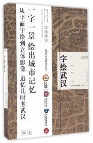 字绘武汉/手绘中国