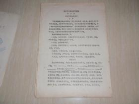 天津市沿海地区的鼠类(油印)L5