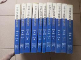 劳动和社会保障政策法规全书 1949-2002 全1-10册 加2003分册  共11本