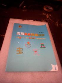 鹿辰形象绘画识字:阅读本  1-6册全6册 (儿童3个月学会1500个可绘画的汉字  鹿辰培训系列 )