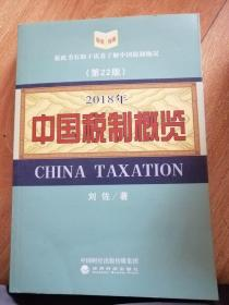 2018中国税制概览    22版