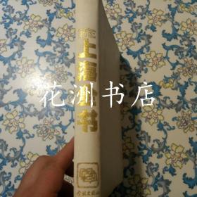 上海全书 16开精装,,