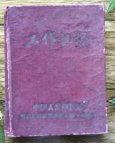 老日记本 1956年使用的 工作日记  扉页有毛主席像  小号笔记本 不缺页