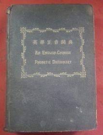 英华正音词典(全一册)*