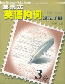 邮票式英语构词速记手册