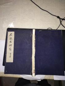 1955年一版一印白纸大开本 郭沫若名著 石鼓文研究 仅印了1800册272页 馆藏