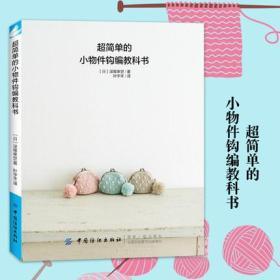 超简单的小物件钩编教科书