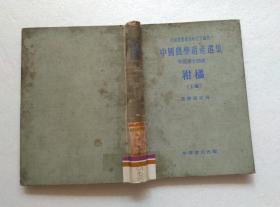 中国农学遗产选集 甲类第十四种 柑橘 上编 一版一印