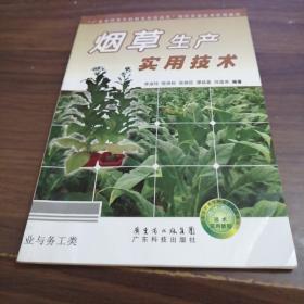 """烟草生产实用技术--广东""""农家书屋""""系列"""