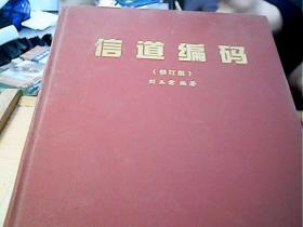 信道编码(修订版)