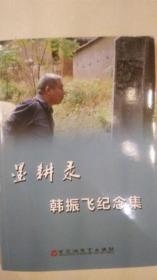 墨耕录  韩振飞纪念集(赣州博物馆馆长)