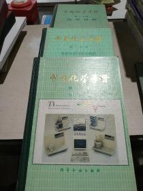 分析化学手册.第一分册+第二分册+第六分册,三本合售