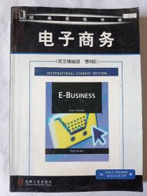电子商务(英文精编版)(第8版)