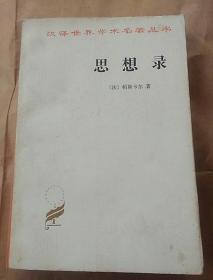 97年汉译世界学术名著丛书《理想录》