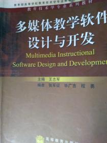 多媒体教学软件设计与开发