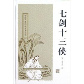 七剑十三侠(精)/中国古典小说名著丛书