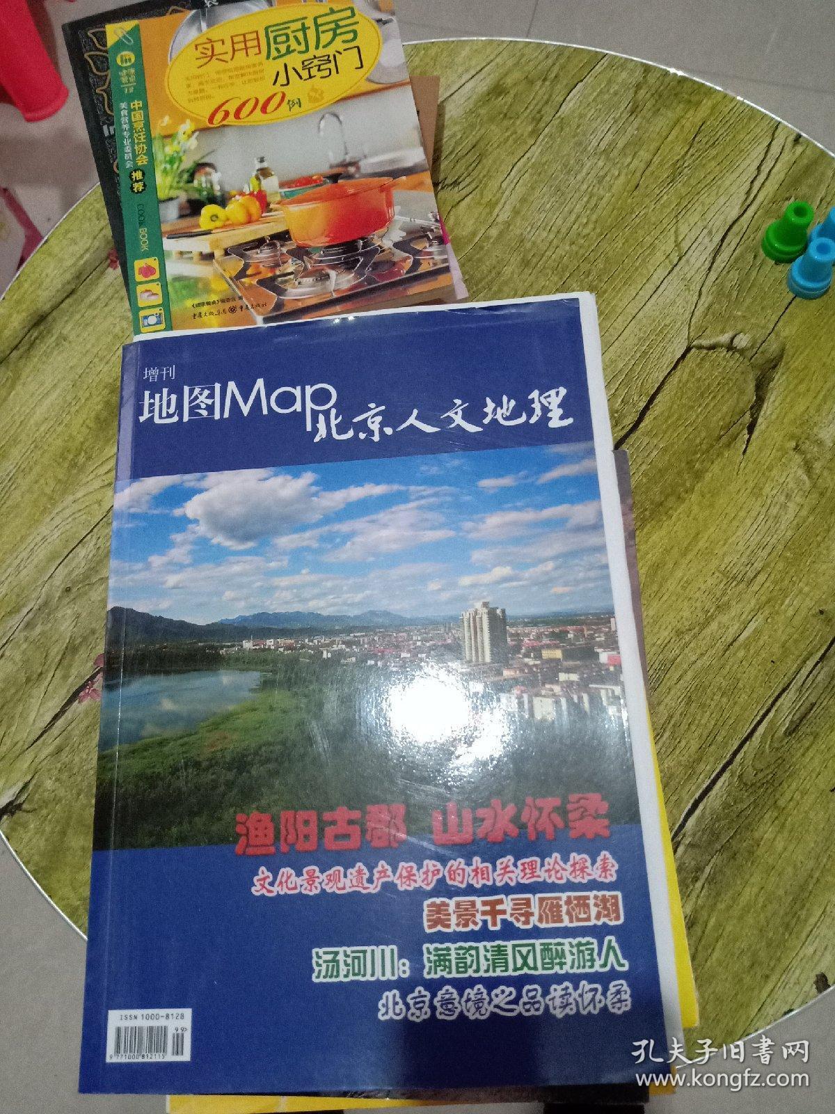 地图增刊 北京人文地理