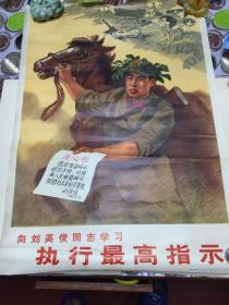年画宣传画,向刘英俊同志学习执行最高指示
