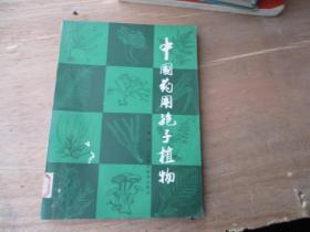 中国药用孢子植物