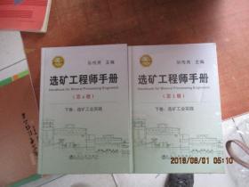 选矿工程师手册: 选矿工业实践未开封第3、4册 下卷 2本合售