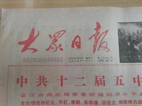 大众日报中共十二届五中全会公报1985年9月25日