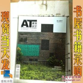 AT建筑技艺2017 1