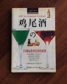 鸡尾酒 ——178种标准鸡尾酒的配制
