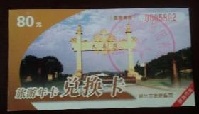 旅游年卡兑换卡(大禹陵牌坊图)