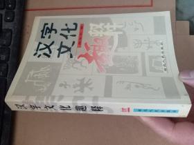 汉字文化趣释