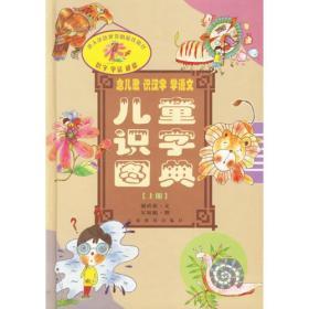 念儿歌·识汉字·学语文:儿童识字图典(上)(注音版)