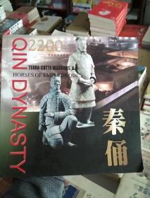 2200年前的帝国雄兵——秦始皇帝陵兵马俑(秦俑) 秦俑发现人:杨全义 签名本