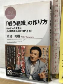「戦う组织」の作り方 渡邉美树 PHP文库 日文原版64开综合书