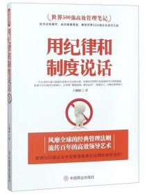 世界500强高校管理笔记:用纪律和制度说话