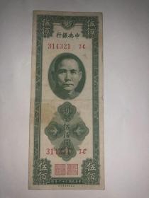 纸币  民国三十六年 中央银行 关金伍佰元