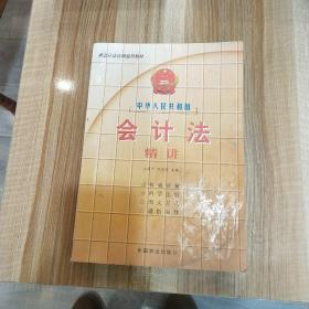 中华人民共和国会计法精讲
