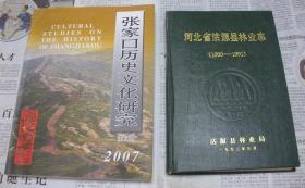 張家口歷史文化研究 第5期(16開本,2007年1版1印一千冊)2019.3.25日上