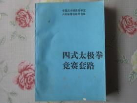 四式太极拳竞赛套路    人民体育出版社
