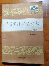 中学古诗钢笔字帖(初中部分)