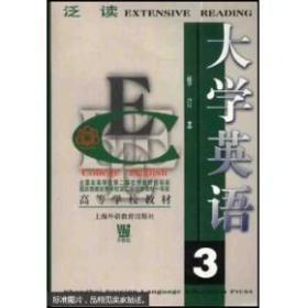 大学英语泛读第三册 张砚秋 上海外语教育出版社