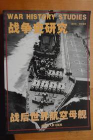 絕版收藏!《戰爭史研究》增刊《戰后世界航空母艦》庫存全新新書