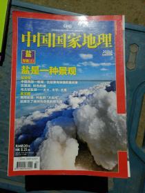 中国国家地理2011.3