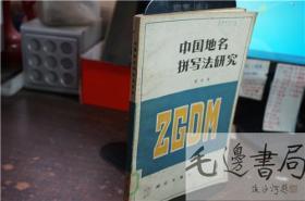 中国地名拼写法研究