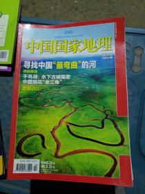 中国国家地理2011.2