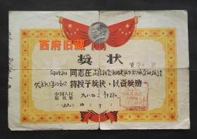 1959年社会主义建设三等功奖状