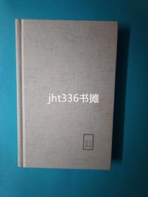 十年菖蒲   釆菊(朱力勤)著【毛边、签名本6】作者签名钦印本 限量1000本 蒲草